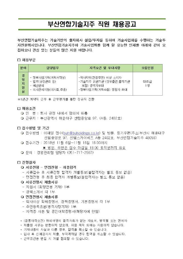 채용공고문(경영지원실)_최종001.jpg