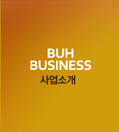 BHU BUSINESS 주요사업